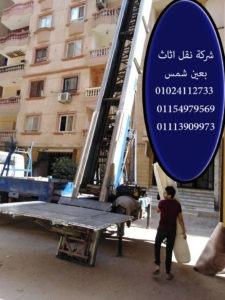 شركة نقل اثاث في عين شمس